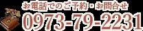 お電話でのご予約・お問合せは 0973-79-2231
